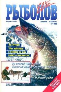 Рыболов Elite №1 1998