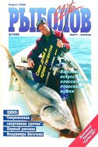 Рыболов Elite №2 1998