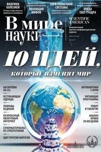 В мире науки №1-2  2017