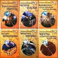 Серия - Таинственные места Земли (6 книг)