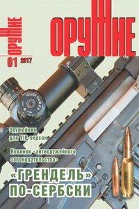 Оружие №1 2017