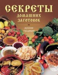 Григорьева А. - Секреты домашних заготовок. Русские традиции (2008)