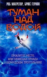 Магрегор Р., Гернон Б. - Туман над водой. Проклятое место, или зловещая правда о Бермудском треугольнике (2007)