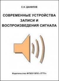 Современные устройства записи и воспроизведения сигнала