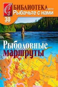 Библиотека журнала Рыбачьте с нами №30 2012 Рыболовные маршруты часть 1