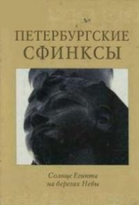 Солкин В.В. - Петербургские сфинксы. Солнце Египта на берегах Невы (2005)