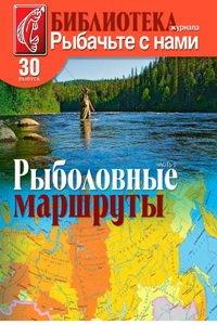 Библиотека журнала Рыбачьте с нами №30 2012 Рыболовные маршруты часть 2