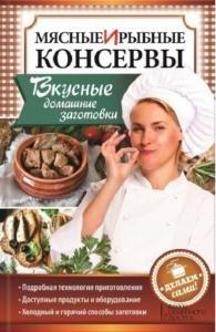 Наталья Попович - Мясные и рыбные консервы. Вкусные домашние заготовки. Делаем сами! (2016)