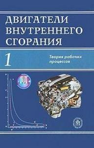 Двигатели внутреннего сгорания. В 3 кн. Кн. 1. Теория рабочих процессов
