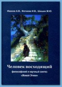 Человек восходящий: философский и научный синтез «Живой Этики»