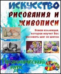 Искусство рисования и живописи (120 номеров)