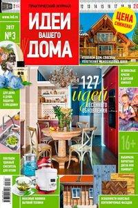 Идеи вашего дома №3 2017