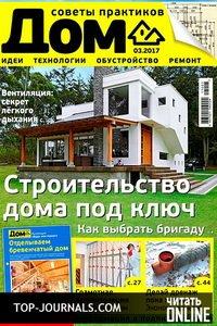 Дом №3 2017