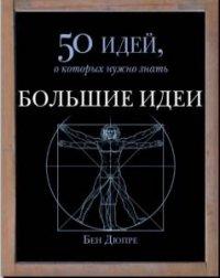 50 идей, о которых нужно знать (12 книг) (2014-2016)