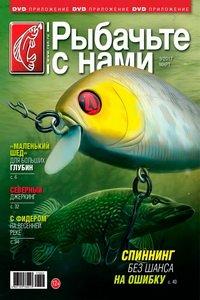 Рыбачьте с нами №3 2017