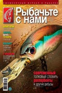 Рыбачьте с нами №4 2017