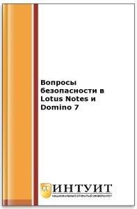 Вопросы безопасности в Lotus Notes и Domino 7