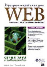 Программирование для Web. Библиотека профессионала