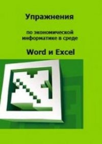 Упражнения по экономической информатике в среде Word и Excel