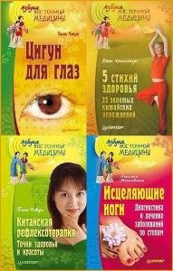 """Серия """"Азбука восточной медицины"""" (5 книг)"""