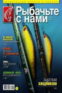 Рыбачьте с нами №6 2017
