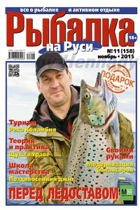Рыбалка на Руси №11 2015