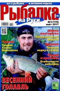 Рыбалка на Руси №5 2017
