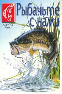 Рыбачьте с нами №6 2002
