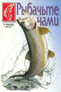 Рыбачьте с нами №7 2002