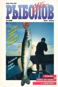 Рыболов Elite №3 1998