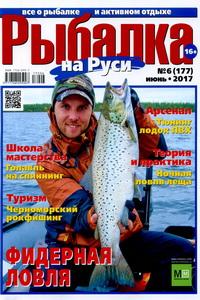 Рыбалка на Руси №6 2017