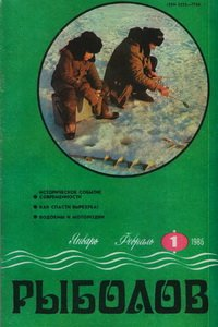 Рыболов №1 1986