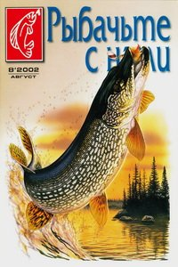 Рыбачьте с нами №8 2002