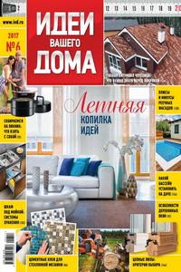 Идеи вашего дома №6 2017