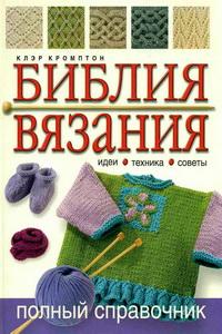 Библия вязания Полный справочник