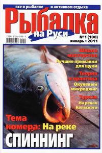 Рыбалка на Руси №1 2011