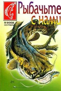Рыбачьте с нами №9 2002