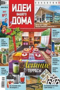 Идеи вашего дома №7 2017