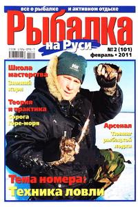 Рыбалка на Руси №2 2011