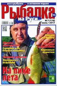 Рыбалка на Руси №7 2017