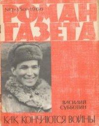 Роман-газета №2 (350). Как кончаются войны (1966)