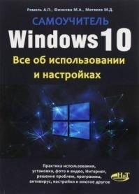 А. Ромель, М. Финкова, М. Матвеев -  Windows 10. Все об использовании и настройках. Самоучитель