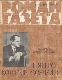 Роман-газета №3 (351). Пятеро, которые молчали (1966)