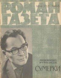 Роман-газета №4 (352). Сумерки (1966)