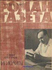 Роман-газета №14 номеров  (1967)