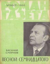 Роман-газета №23 номеров  (1968)