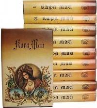 Карл Май - Собрание сочинений (15 томов)