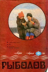 Рыболов №2 1986