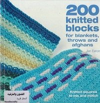 Jan Eaton - 200 Knitted Blocks: For blankets, throws and afghans