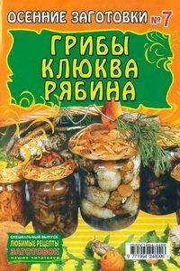 Любимые рецепты спецвыпуск №7 2008 Грибы клюква рябина